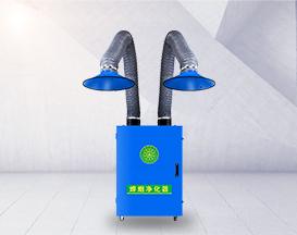 单双臂移动式焊接烟尘净化器
